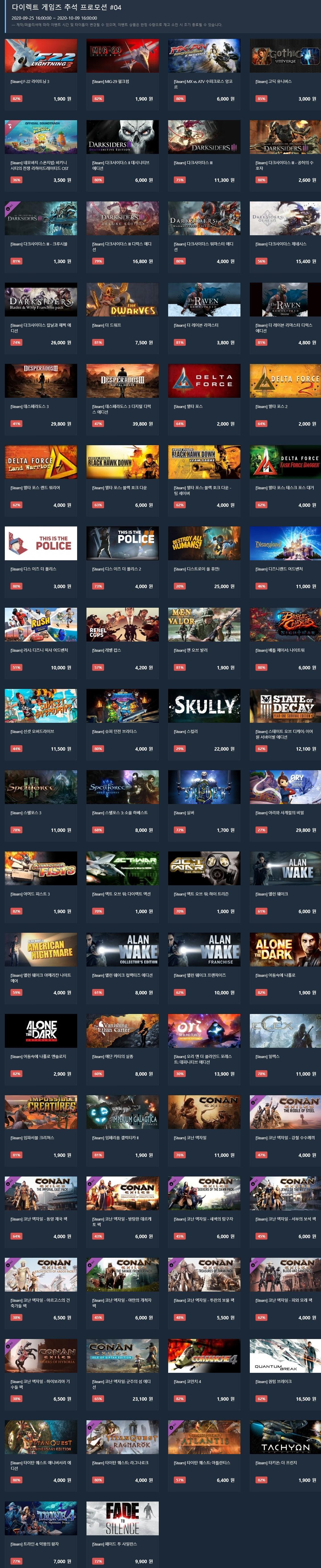 Screenshot_2020-09-25 다이렉트 게임즈 추석 프로모션 #04.jpg