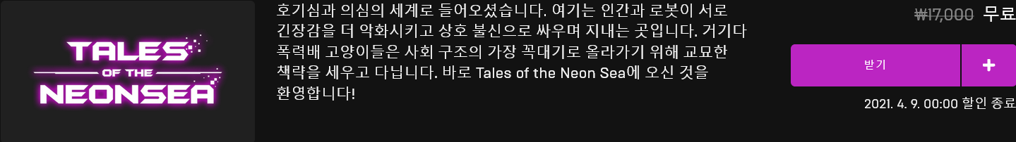 Screenshot_2021-04-02 Tales of the Neon Sea.png