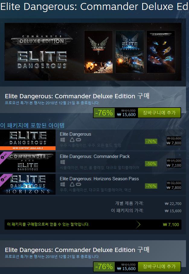 Screenshot_2018-12-13 Elite Dangerous Commander Deluxe Edition 상품을 Steam에서 구매하고 76% 절약하세요 .png