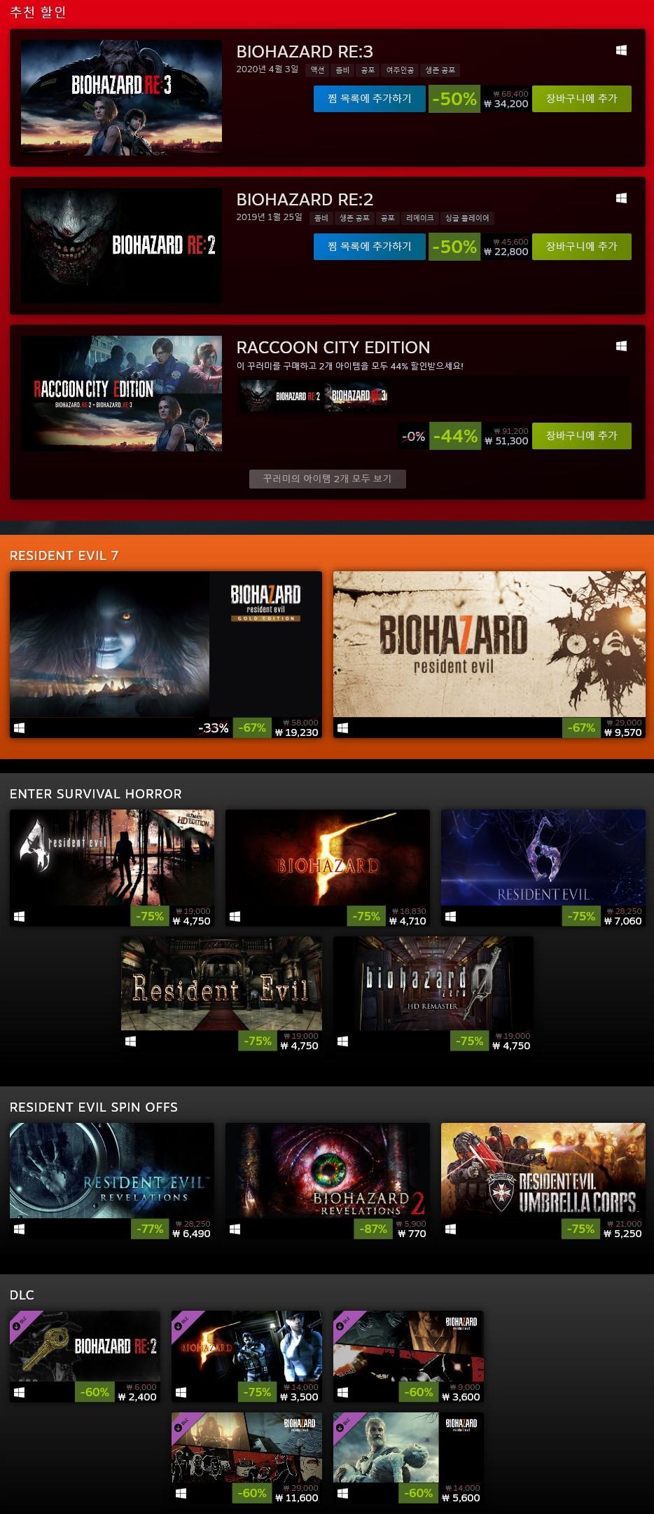 Screenshot_2020-09-18 Resident Evil Franchise Sale.jpg