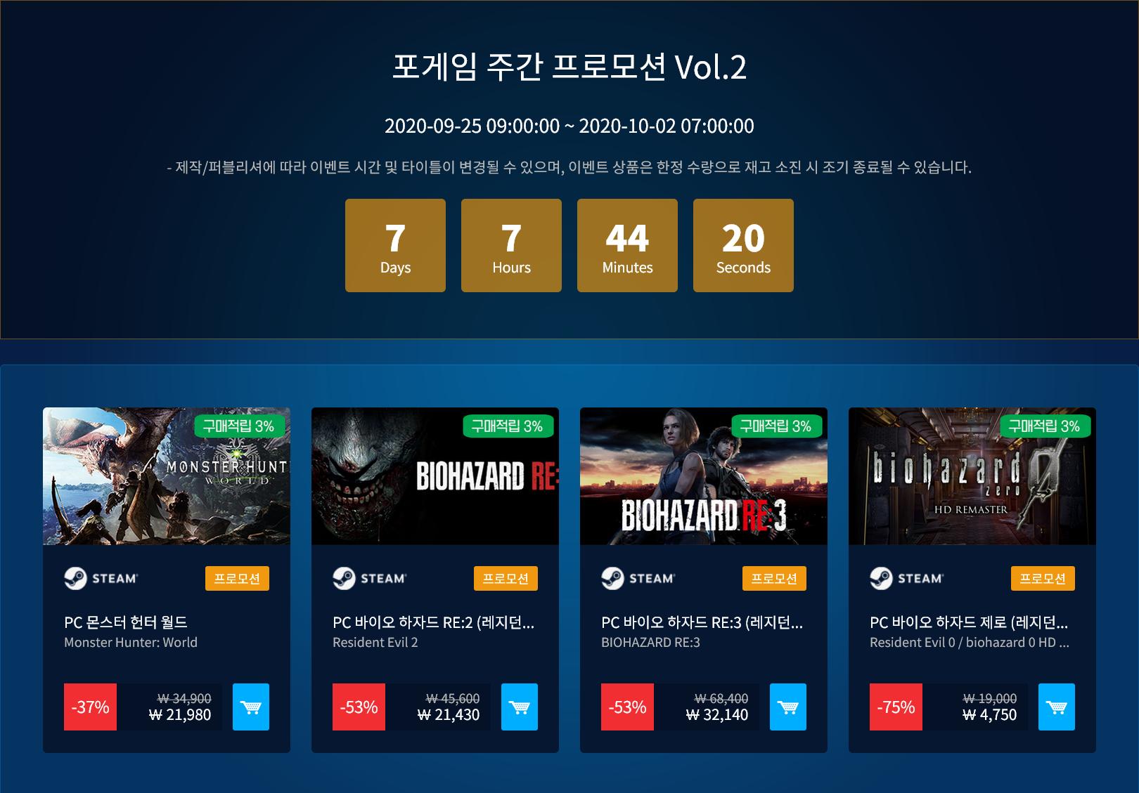 Screenshot_2020-09-25 포게임(1).png