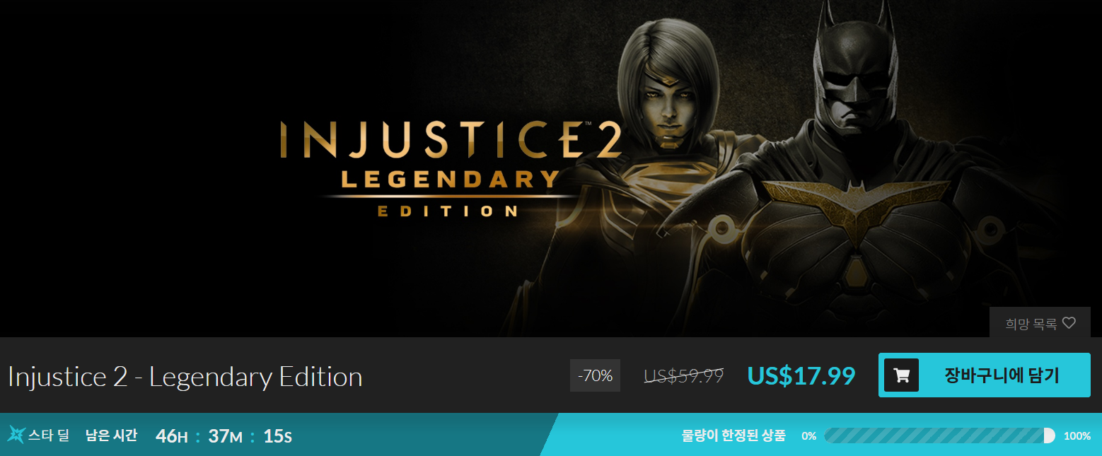 Screenshot_2019-01-12 Injustice 2 - Legendary Edition Windows Steam Fanatical.png