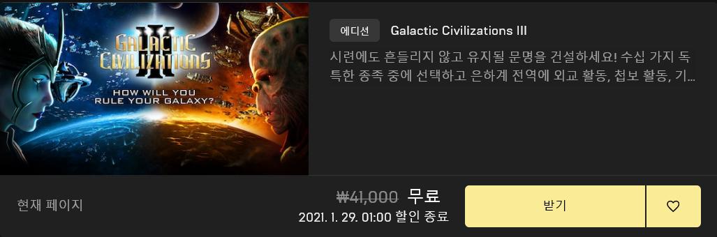 Screenshot_2021-01-22 Galactic Civilizations III - 게임 소개.png