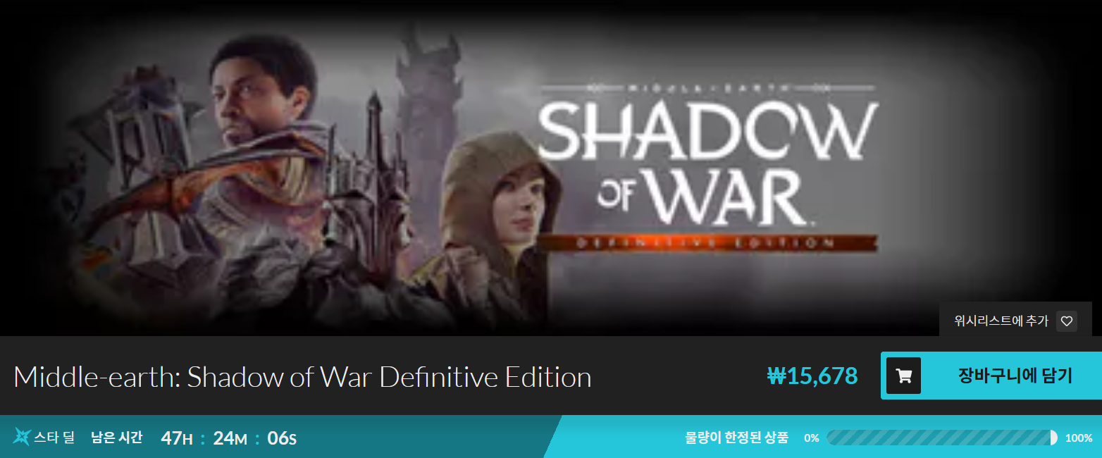 Screenshot_2019-02-07 Middle-earth Shadow of War Definitive Edition Windows Steam Fanatical.png