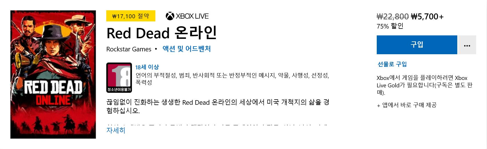Screenshot_2020-12-02 Red Dead 온라인 구매 - Microsoft Store ko-KR.png