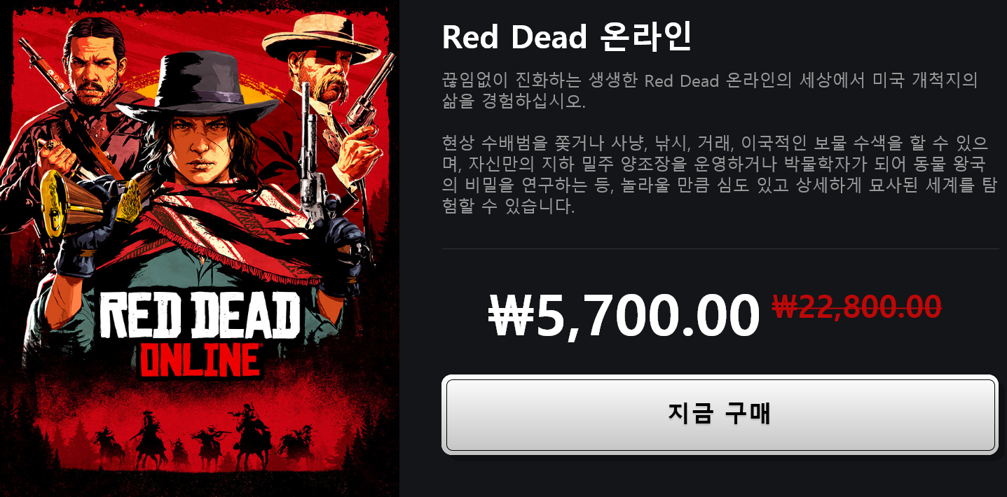 Screenshot_2020-12-02 PC용 Red Dead Redemption 2 구매.png