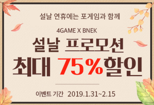 Screenshot_2019-01-31 포게임.png