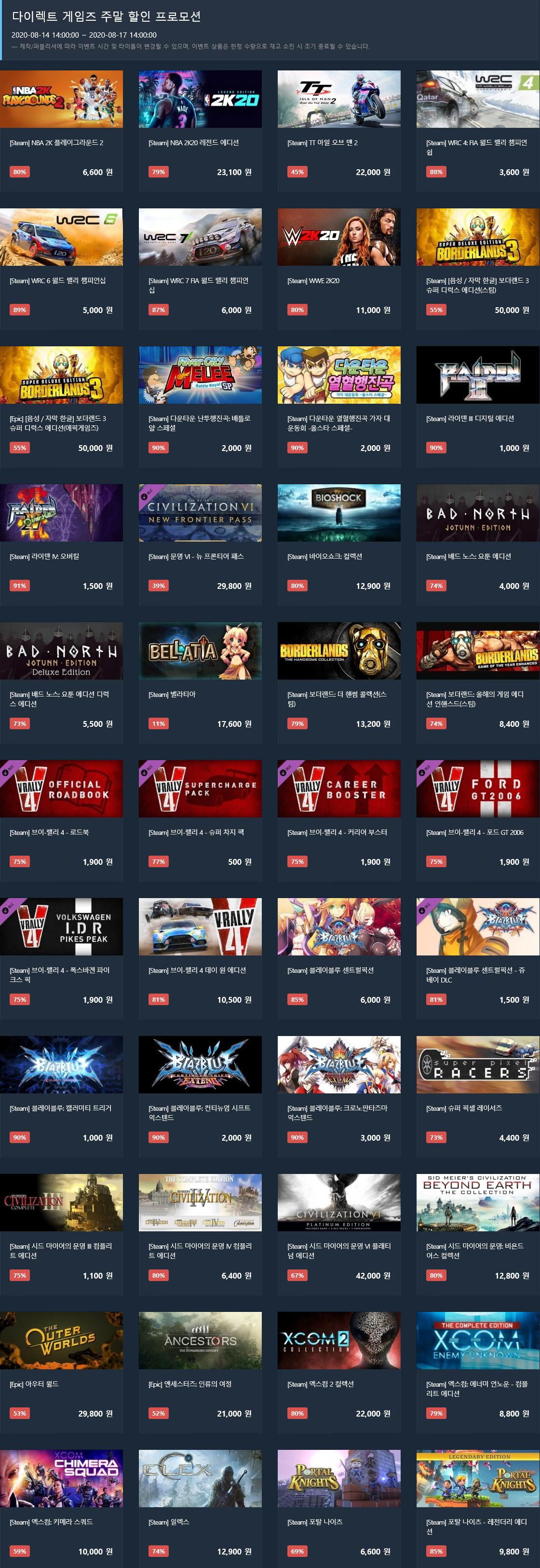 Screenshot_2020-08-14 다이렉트 게임즈 주말 할인 프로모션.jpg