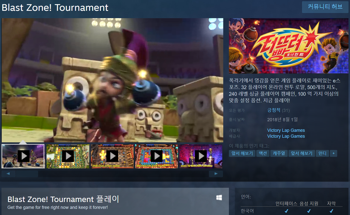 Screenshot_2019-01-11 Steam의 Blast Zone Tournament.png