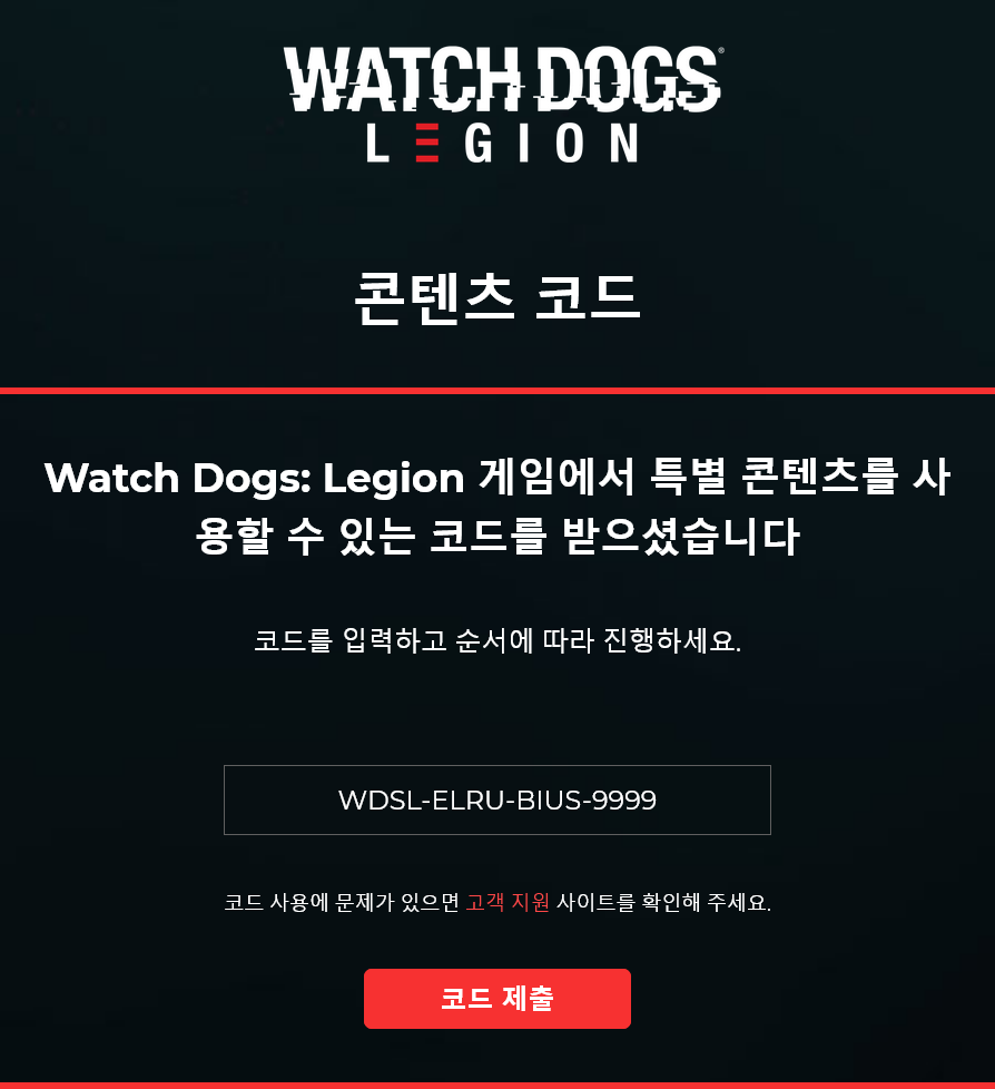Screenshot_2020-10-29 Watch Dogs Legion 콘텐츠 코드 Ubisoft (KR).png