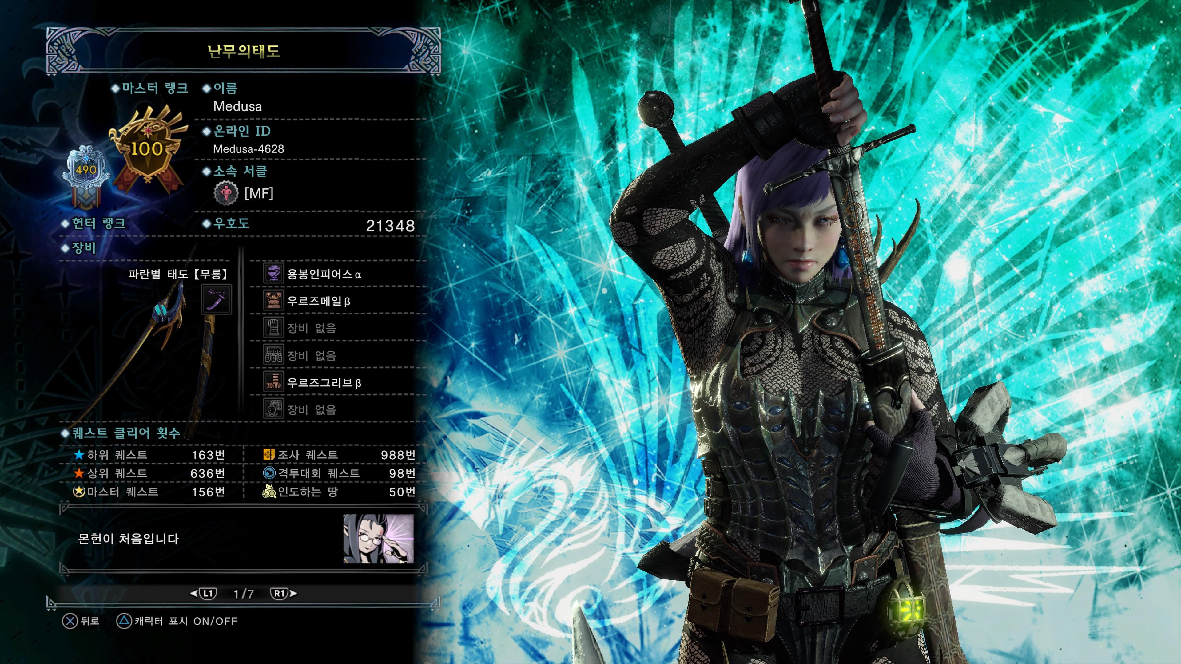 Monster Hunter World_ Iceborne_20190929202438.jpg