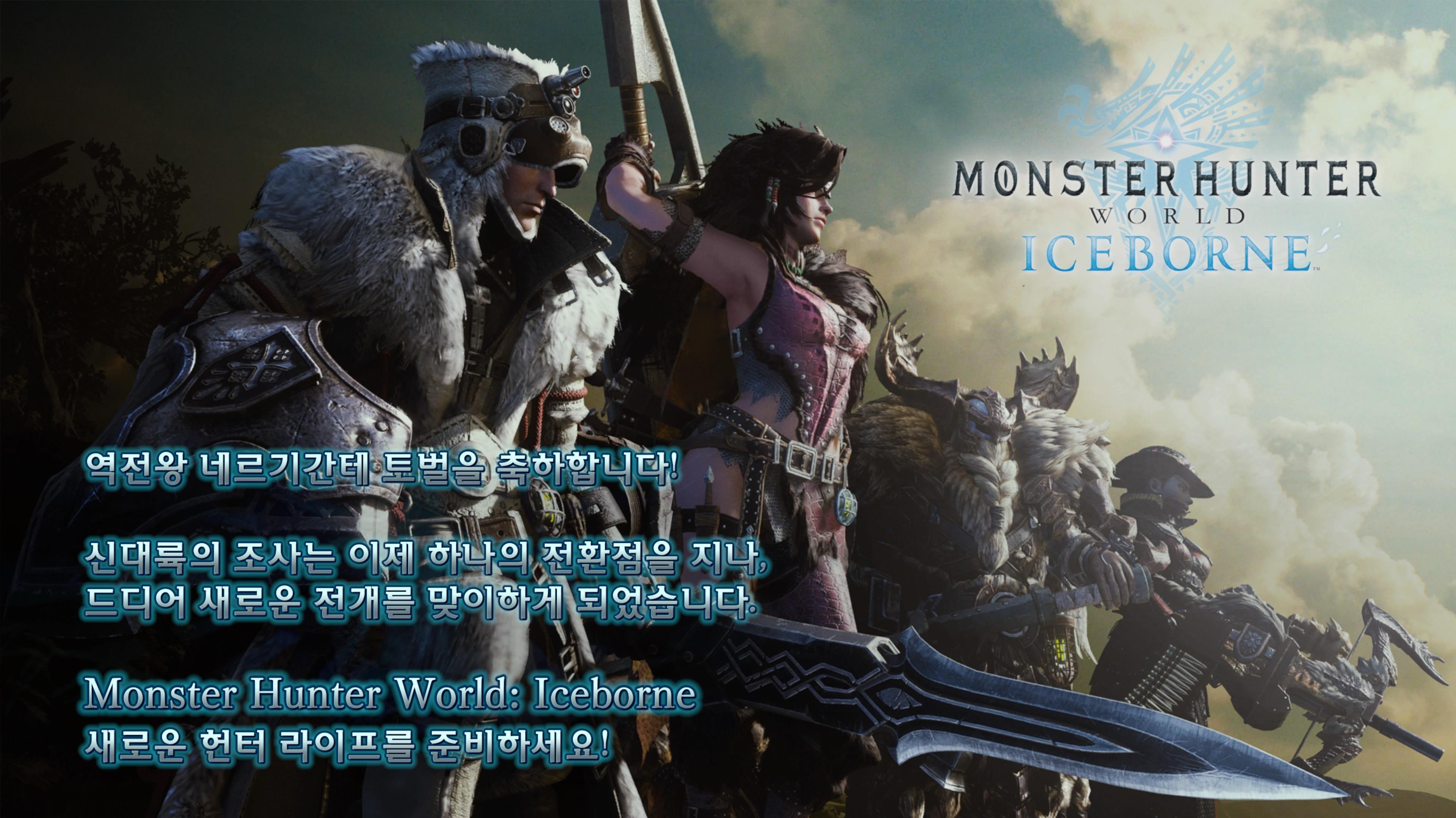 Monster Hunter World_ Iceborne_20190928002745.jpg