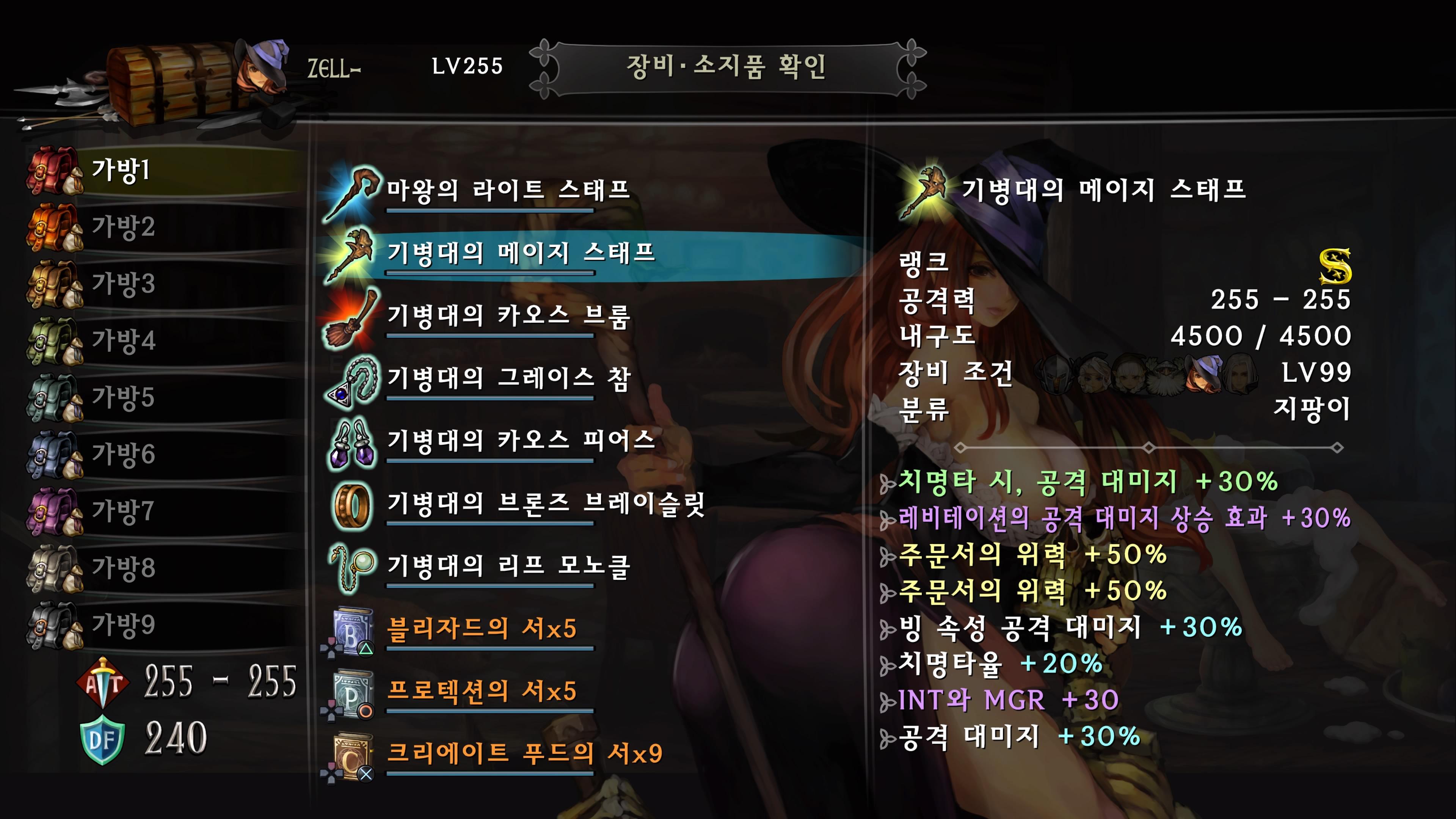 Dragon's Crown Pro_20190627233530.jpg