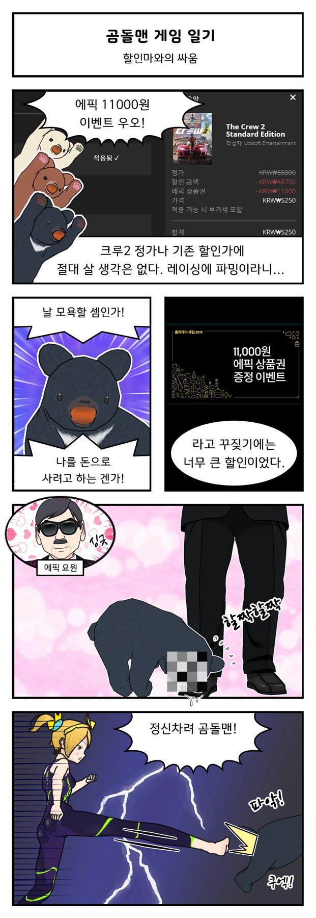 곰돌맨 1_1_001.png