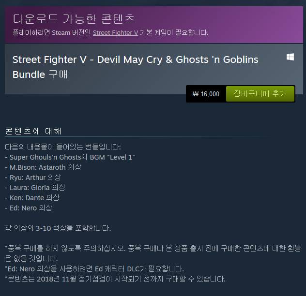 Steam의_Street_Fighter_V_-Devil_May_Cry_&_Ghosts_'n_Goblins_Bundle_-_2018-10-20_00.13.18.png