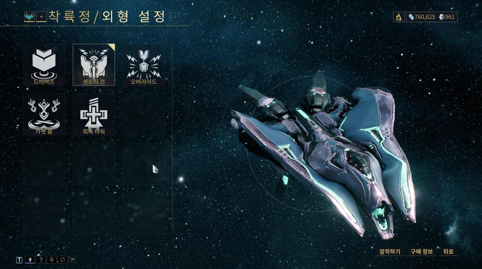 Warframe.x64 2020-07-16 06-45-59-268.jpg