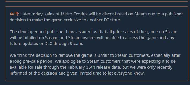 Steam에서 Metro Exodus 예약 구매 (7).png
