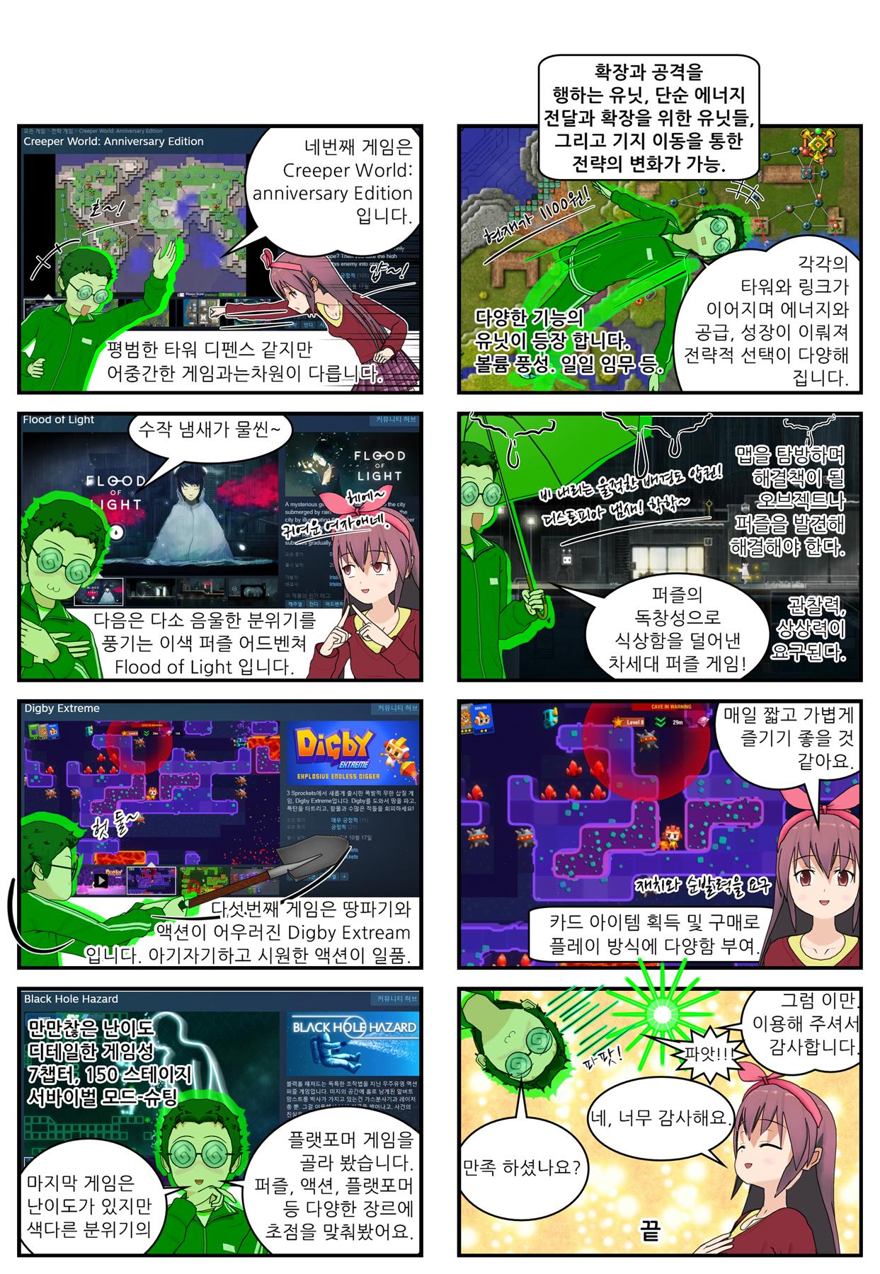 002_2 스팀 가을 세일 피날레_001.png