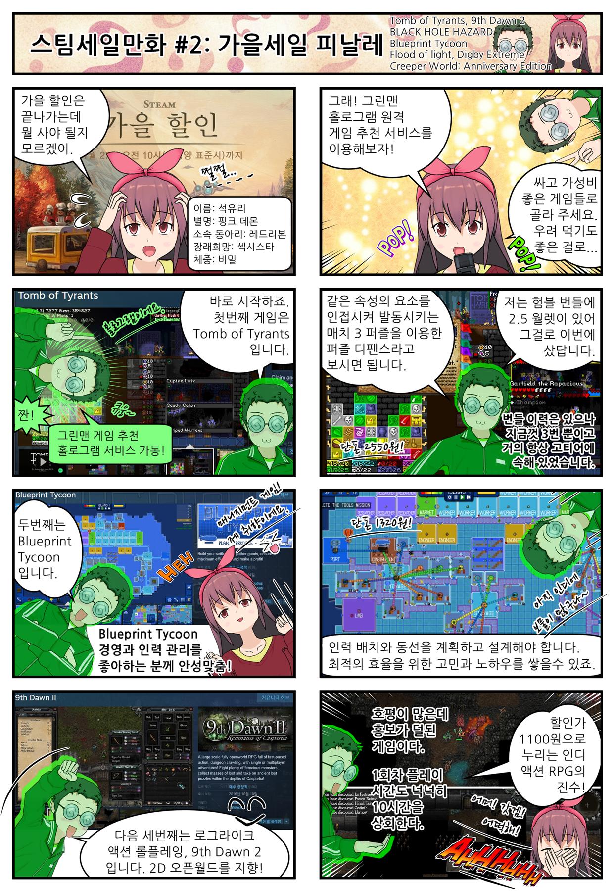 002_1 스팀 가을 세일 피날레_001.png