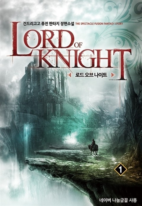 Lord of Knight.jpg