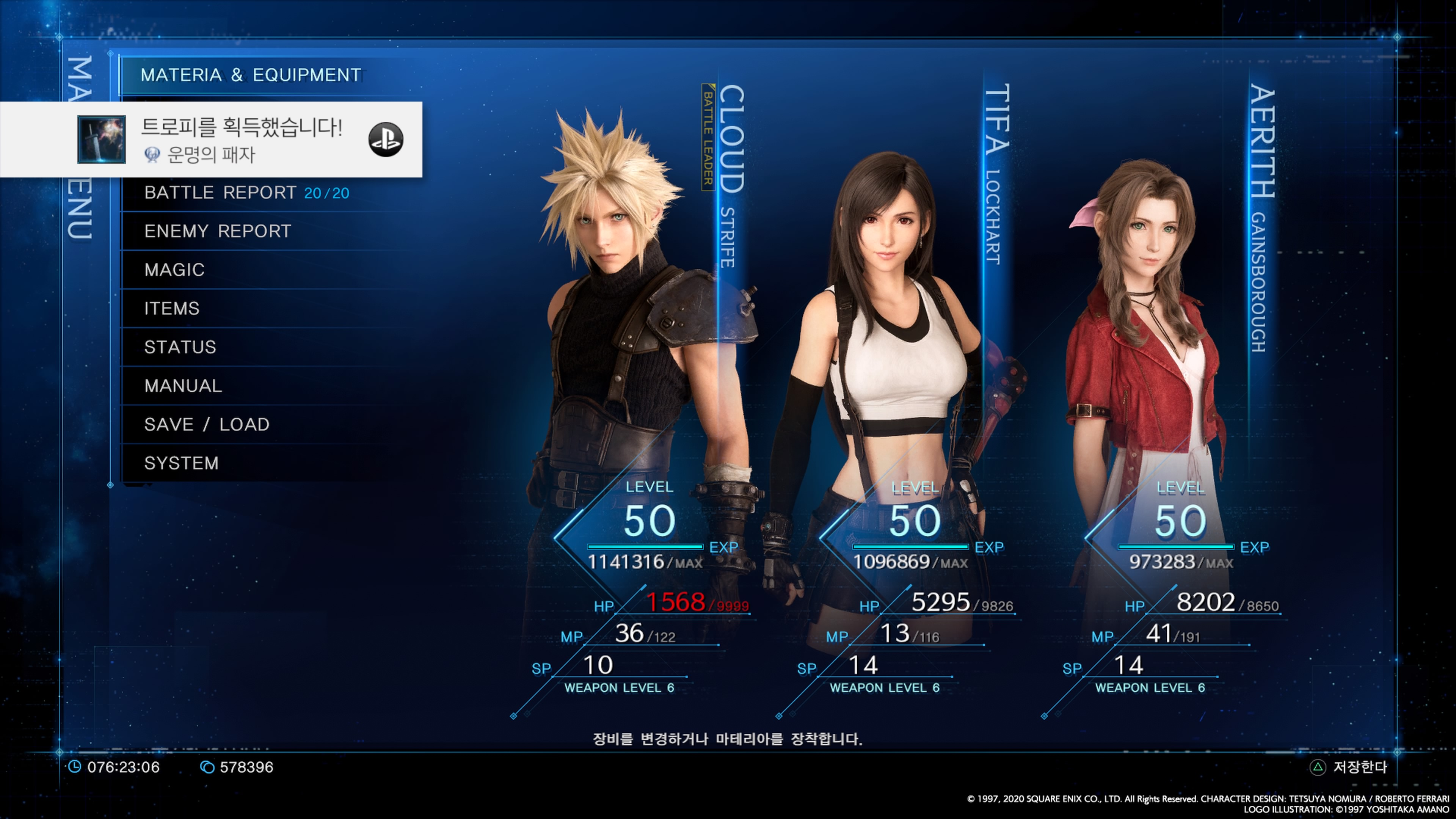 FINAL FANTASY VII REMAKE_20200701203247.jpg