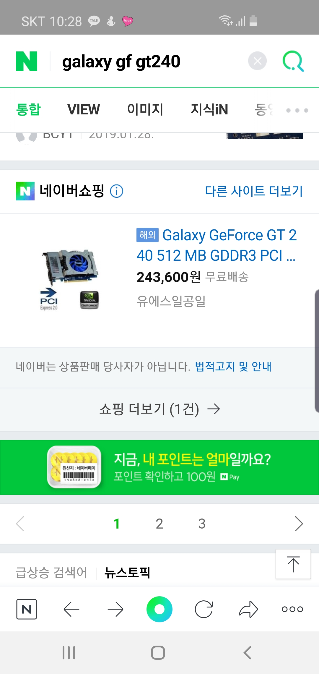 Screenshot_20190930-222848_NAVER.jpg