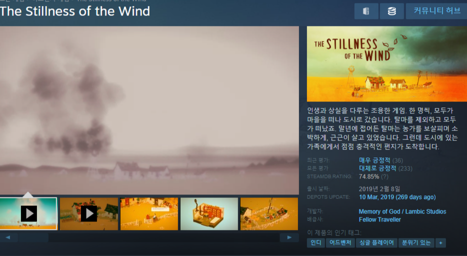 screencapture-store-steampowered-com-app-828900-The_Stillness_of_the_Wind-1575479516159.png