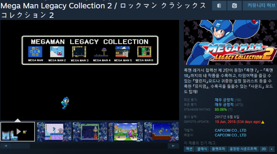 screencapture-store-steampowered-com-app-495050-Mega_Man_Legacy_Collection_2_____2-1575479454346.png