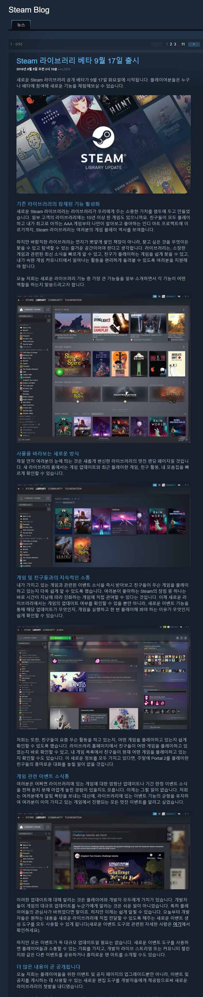 FireShot Capture 001 - Steam Blog __ 그룹 공지 - steamcommunity.com.png