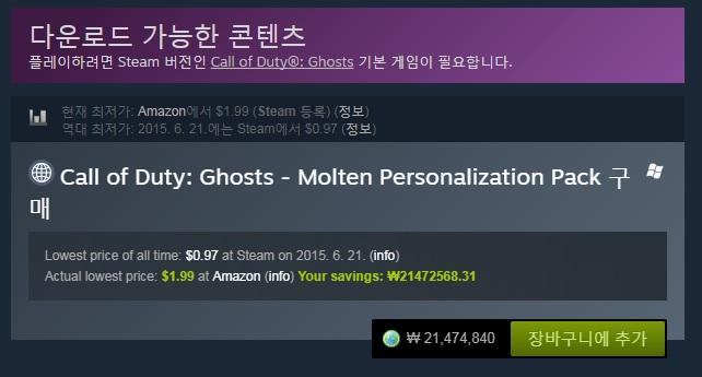 스팀에서 가장 비싼 DLC-Call of Duty Ghosts - Molten Personalization Pack.jpg