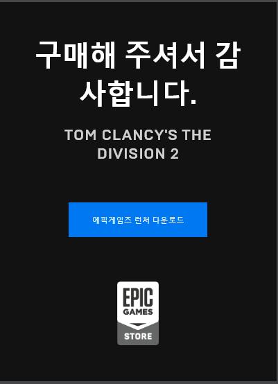 screenshot-www.epicgames.com-2019.12.png