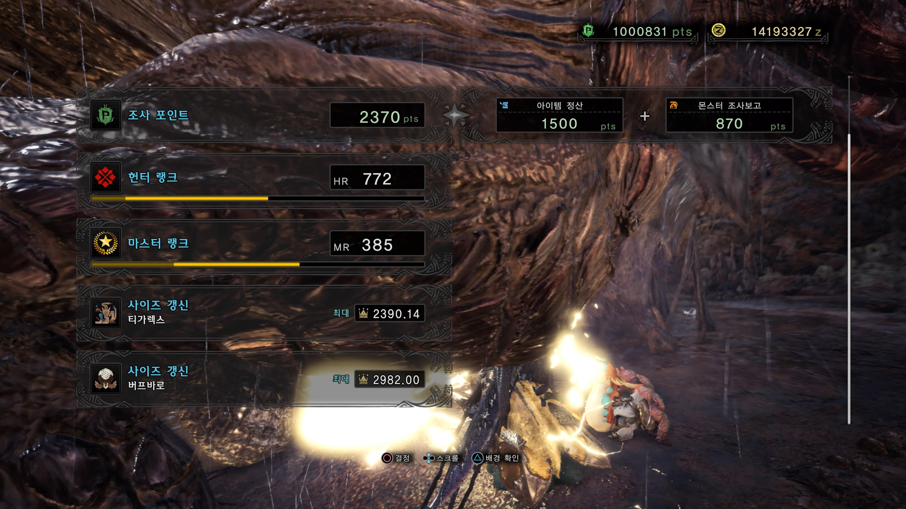 Monster Hunter World_ Iceborne_20191124194226.jpg