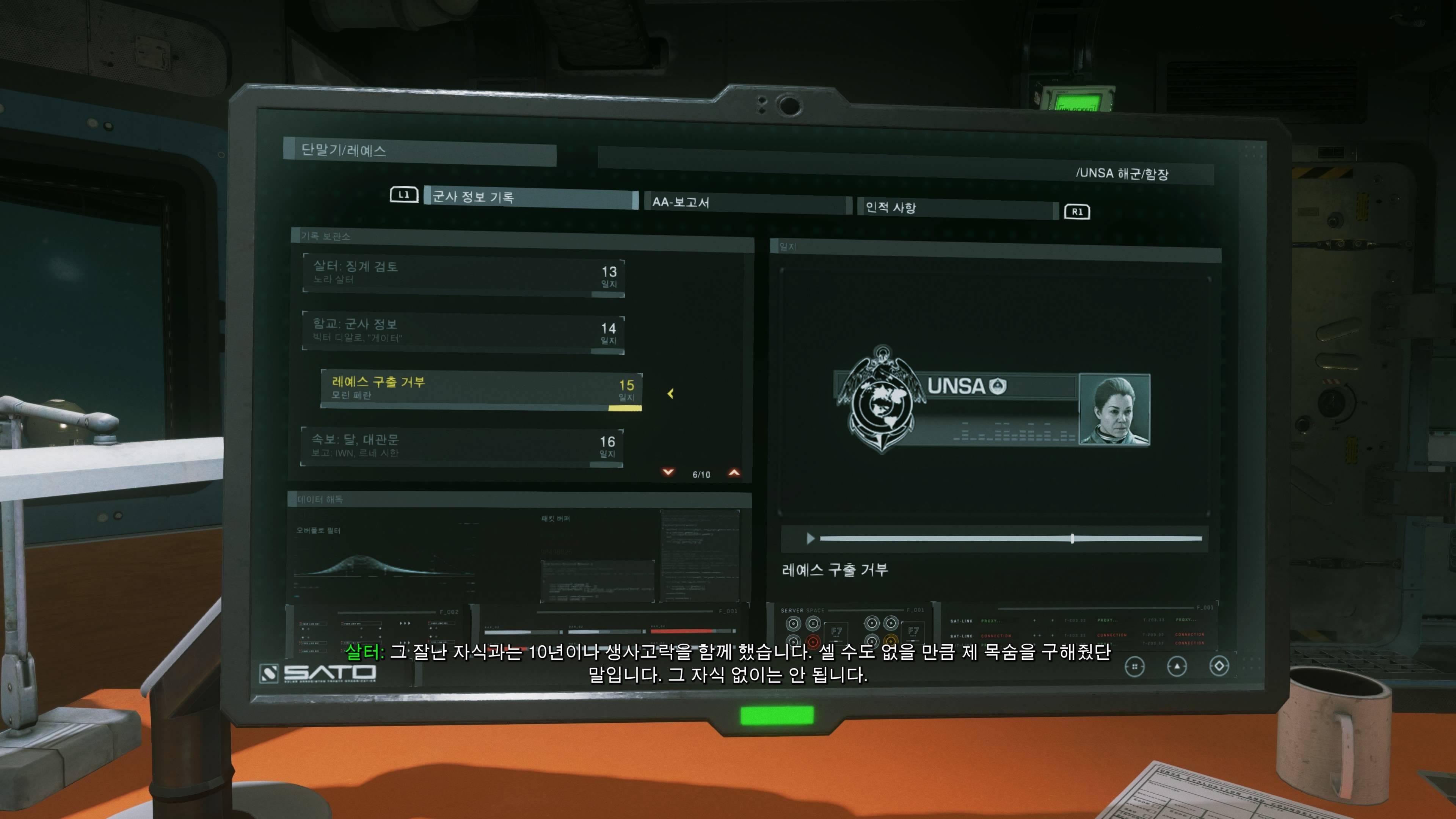 수정됨_Call of Duty®_ Infinite Warfare_20180915122910.jpg