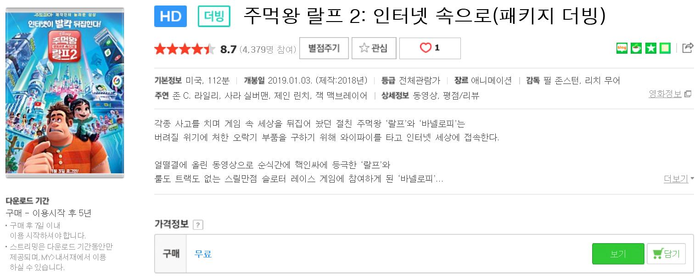 Screenshot_2019-06-01 주먹왕 랄프 2 인터넷 속으로(패키지 더빙).png
