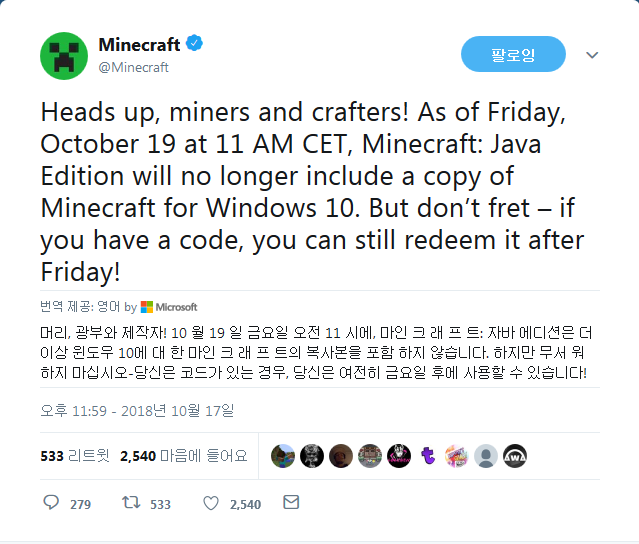트위터의 Minecraft 님_ _Heads up, miners and crafters! As of Friday, October 19 at_ - 2019-02-18_02.50.18.png