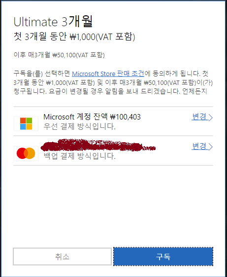 게임패스3개월1천원.png
