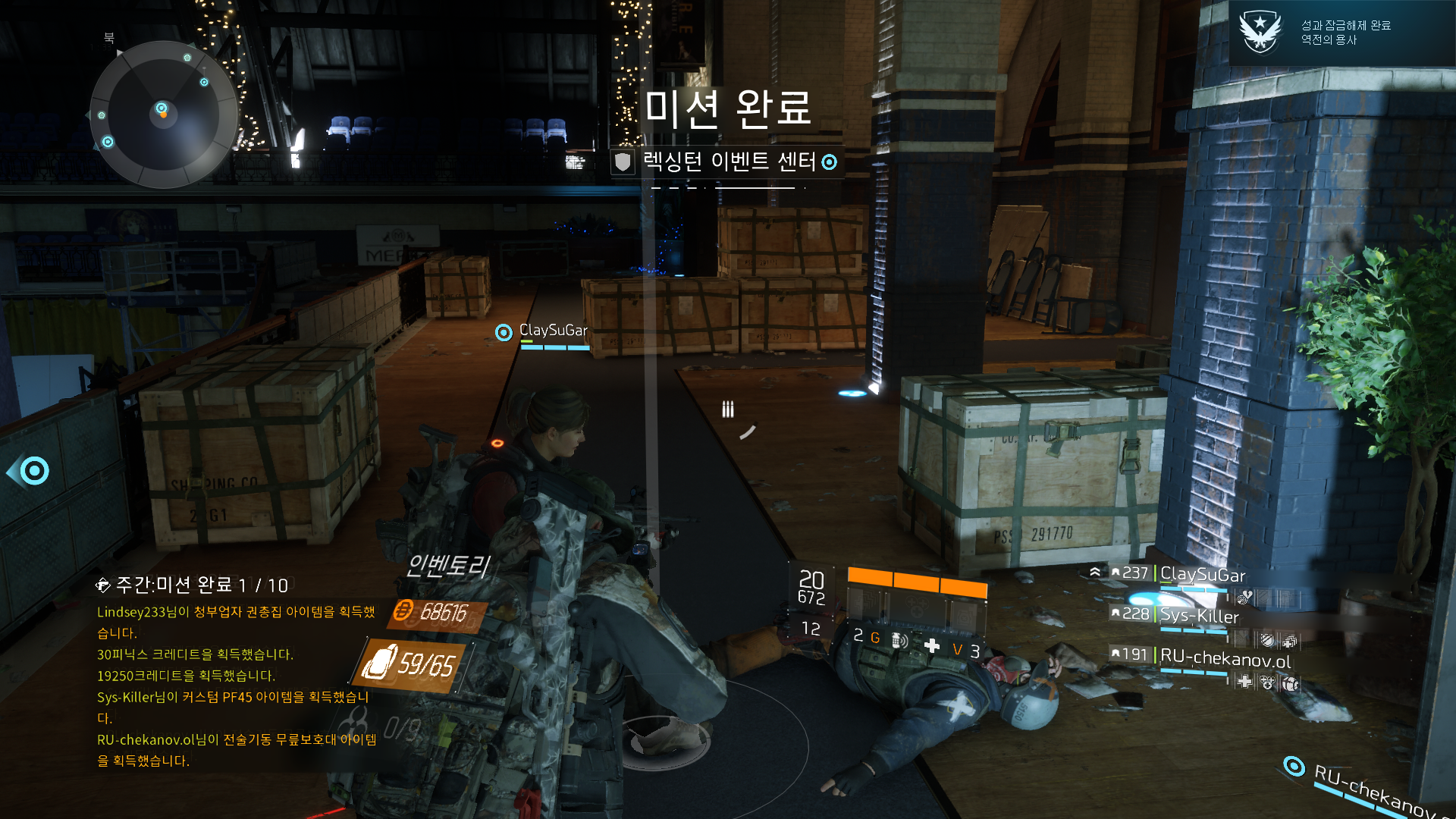 Tom Clancy's The Division™2016-10-3-23-21-42.png