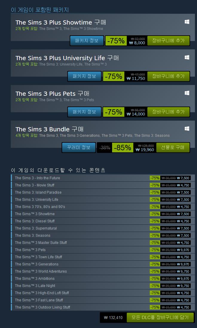 The_Sims™_3_상품을_Steam에서_구매하고_75%_절약하세요._-_2017-11-24_19.30.33.png
