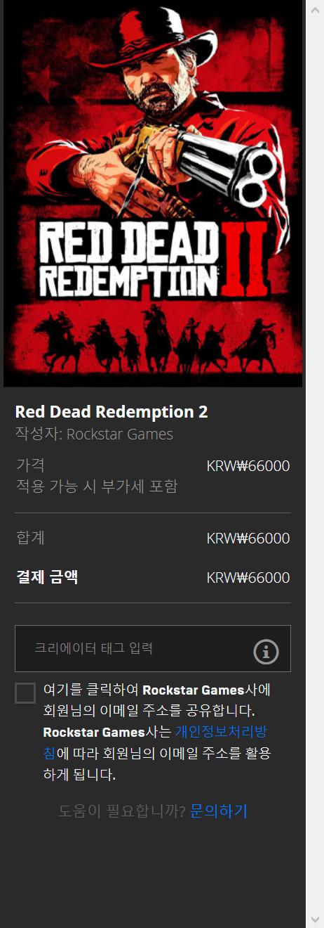Screenshot_2019-11-12 Red Dead Redemption 2.png