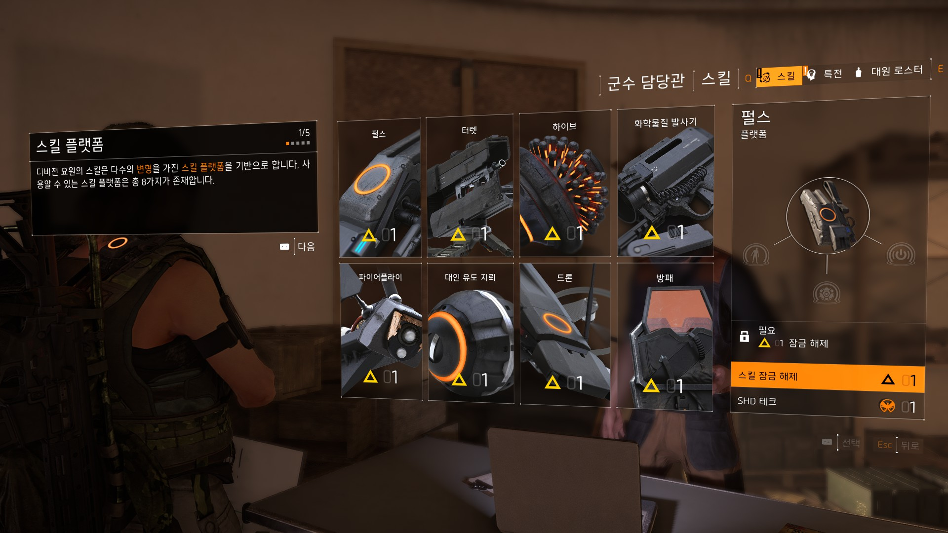 Tom Clancy's The Division® 22019-3-11-23-8-43.jpg