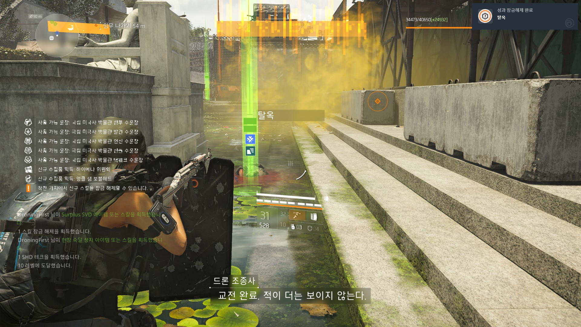 Tom Clancy's The Division® 22019-3-12-14-28-32.jpg