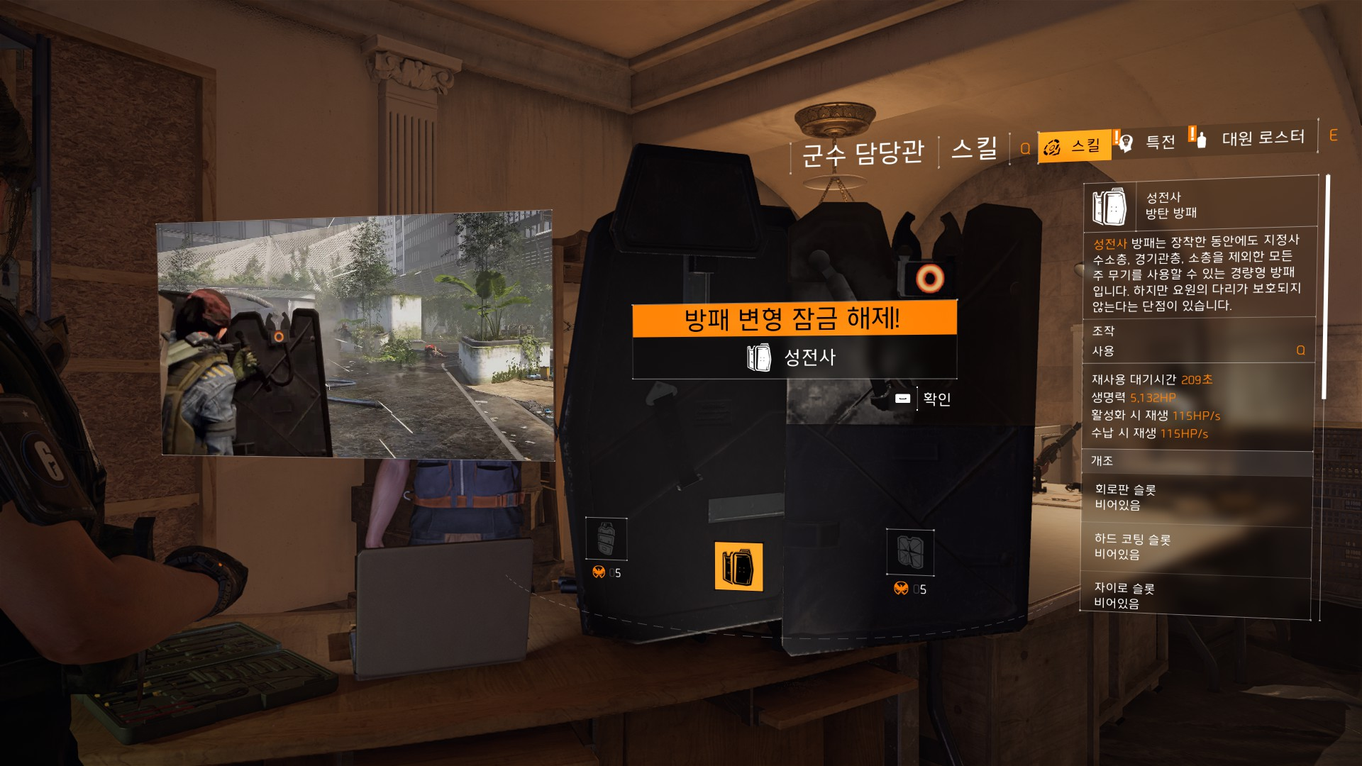 Tom Clancy's The Division® 22019-3-12-13-25-47.jpg