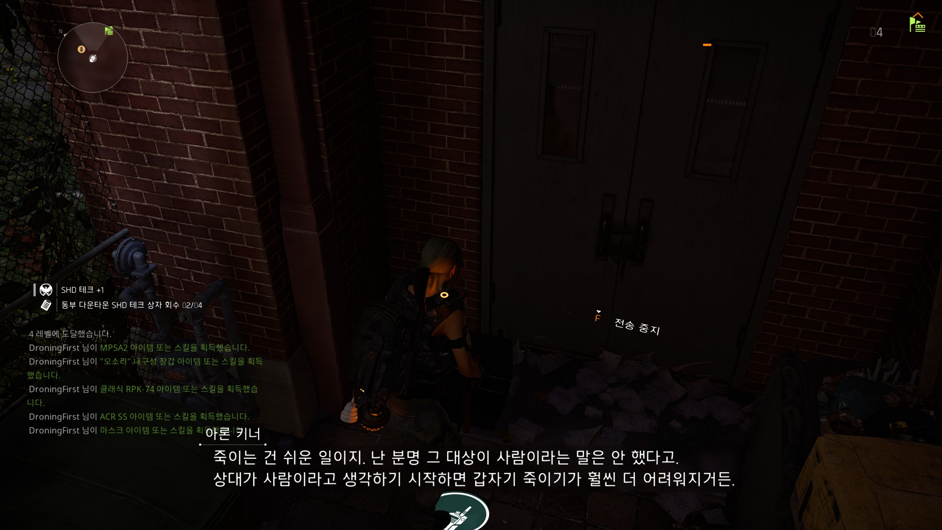 Tom Clancy's The Division® 22019-3-12-0-40-58.jpg