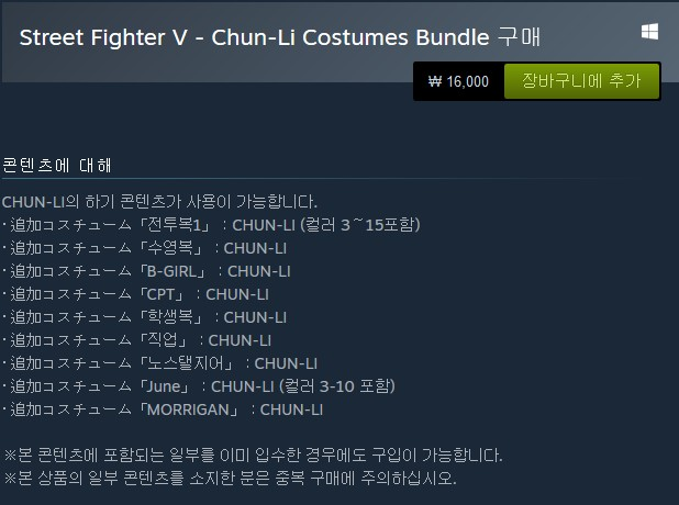 Steam의 Street Fighter V - Chun-Li Costumes Bundle - 2019-05-11_00.02.58.jpg