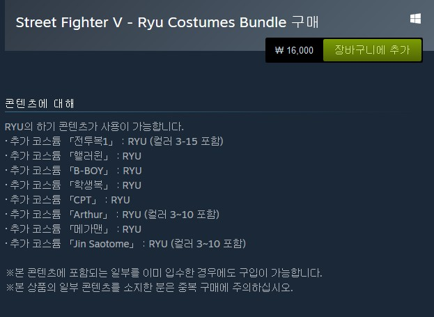 Steam의 Street Fighter V - Ryu Costumes Bundle - 2019-05-11_00.02.46.jpg