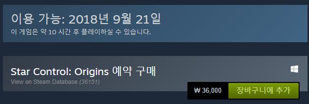 Steam에서 Star Control®  Origins 예약 구매.png