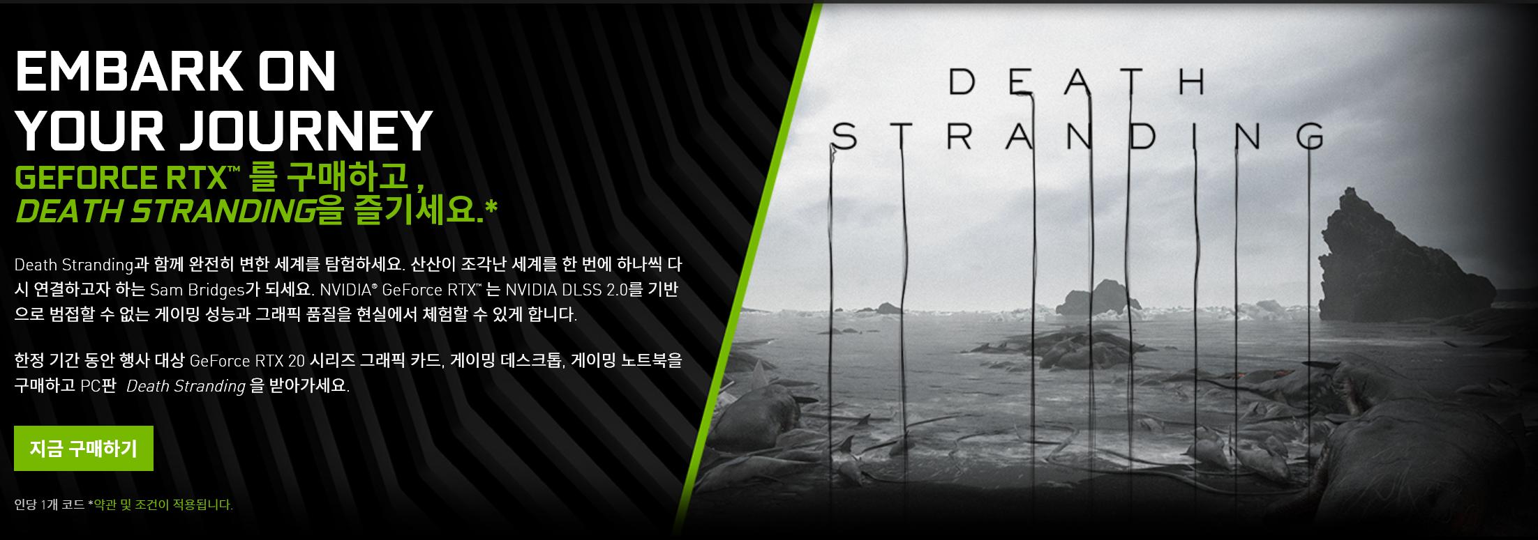 Screenshot_2020-07-10 GeForce RTX 번들을 구매하고 PC판 Death Stranding을 받아가세요 .png