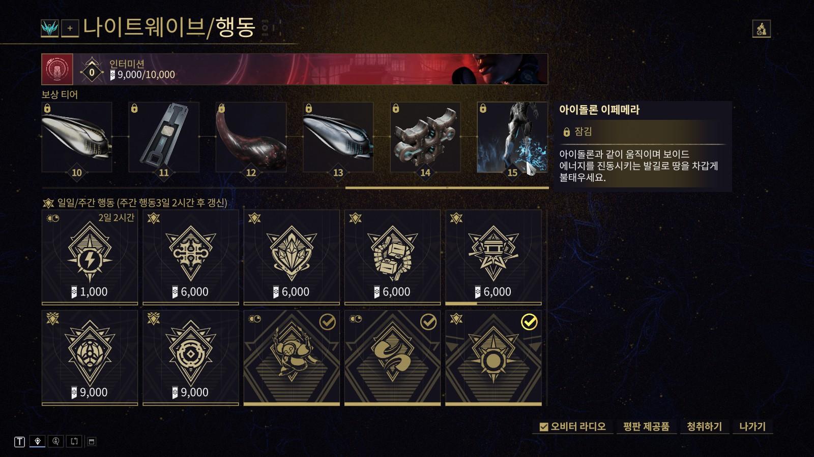 Warframe.x64 2019-06-14 01.jpg