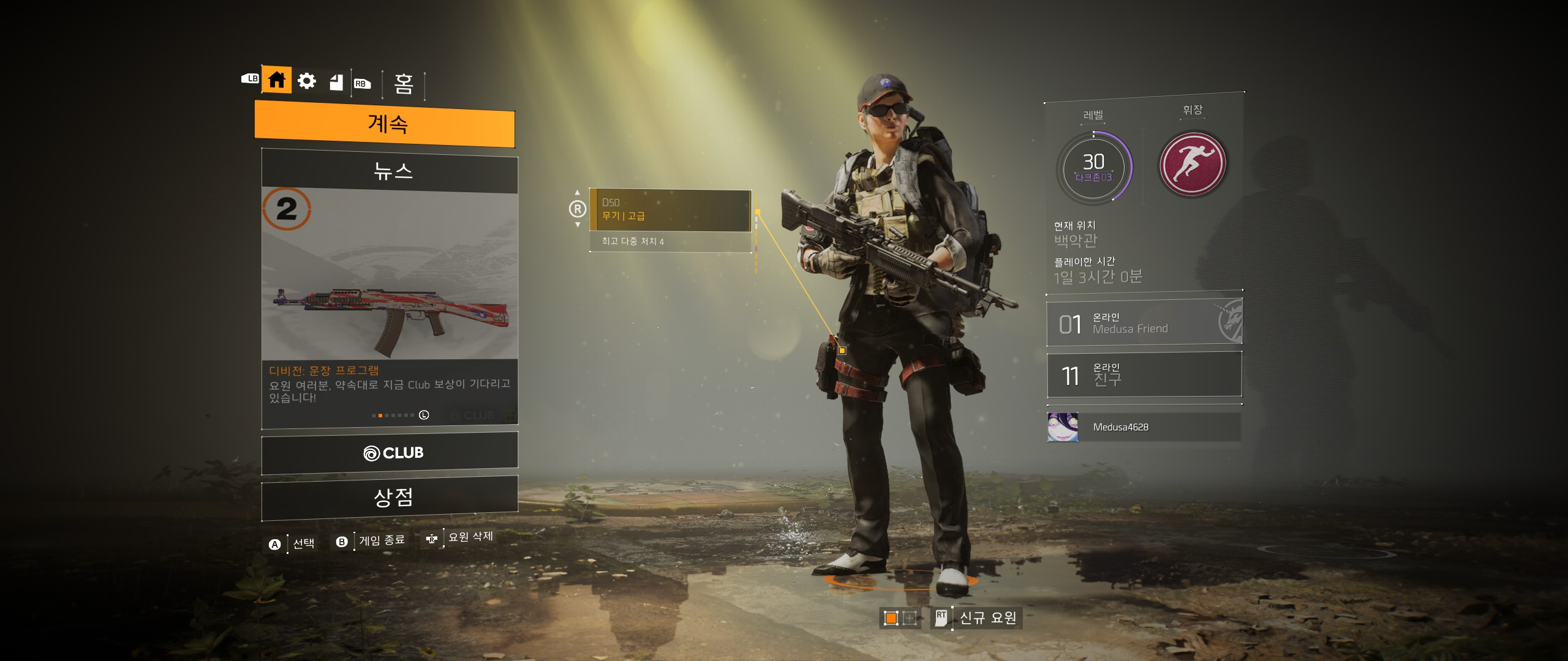 Tom Clancy's The Division® 22019-3-17-10-51-26.jpg