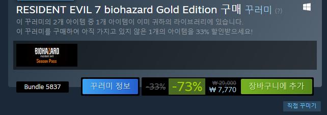 Screenshot_2020-11-30 BIOHAZARD 7 - Season Pass 상품을 Steam에서 구매하고 60% 절약하세요 .png
